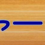 『ナスダック100の推移』江守 哲さん Stockvoice 8月24日 Youtube