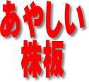 東京電力 600万株売り板出し入れ 20130403 YouTube