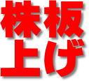 【むらやん】石原産業S安物語【株】 YouTube