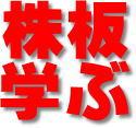 株・【板の見方について】 【株の学校123】YouTube