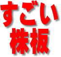 mixi 54万株の売り板 20140826 YouTube