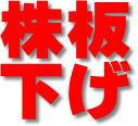ジャパンディスプレイ 下方修正を発表した日の後場引け 20140428 YouTube