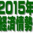 keizai2015_2