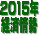 『米利上げ後4年間の相対パフォーマンス』江守 哲さん Stockvoice 12月24日 Youtube
