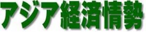 keizai_asia