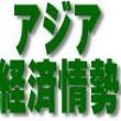 keizai_asia2