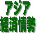 武者陵司氏 「人民元の大暴落」 2016年2月12日 YouTube