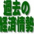 keizai_kako2