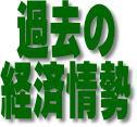 消費税を8%に引き上げて日本の経済はどうなったのか?(月刊三橋11月号「消費増税のカラクリ〜なぜ、日本は<負ける戦い>へ突っ走るのか?」より) YouTube