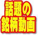 シグナル発生の注目銘柄!パラパラチャート(2015/6/16) YouTube