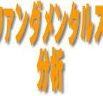 「FXファンダメンタルズ分析」 YouTube 相場の無料動画まとめ