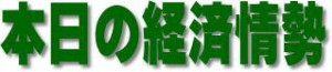keizai_honjitsu