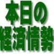 keizai_honjitsu2
